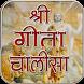Shri Gita Chalisa by creative studio