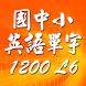國中小英語單字1200第6級 by YoYo HQ eBook JamesYu