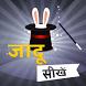 जादू सीखे - Magic Tricks Hindi by Bromium Developers
