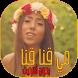 أغاني تركية أصلية و مترجمة : مي قنا قنا بدون نت by TOP4k Inc.