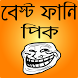 ফানি ট্রল পিক ও হাসির ছবি- bangla funny troll by WikiReZon