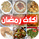 شهيوات رمضان جديدة 2016 by Clapps