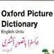 Oxford Urdu Picture Dictionary by Abdul Aleem Baig