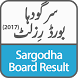 Sargodha Board Result by Glowing Aps