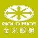 GOLD RICE :金米眼鏡 by 91APP, Inc. (18)