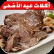 أكلات عيد الأضحى 2017 بدون نت by RamadanApps
