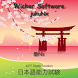 JLPT jukuNx N1-N5 Vocab Kanji by Wicker Software New Zealand Ltd