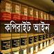 কপিরাইট আইন, ২০০০ by Nasir BPM