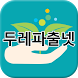두레파출넷 by Your Home Company