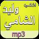 أغاني وليد الشامي دون نت by abdo.ro