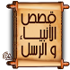 قصص الأنبياء و الرسل by HunTerAnd1