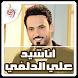 شيلات علي الدلفي - بدون نت by Walideev