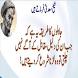 hikayat e sheikh saadi in urdu by sandyJhonApp