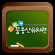 꿈동산유치원 by 애니라인(주)