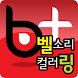 벨소리플러스 - 벨소리 / 컬러링 by bell+