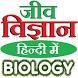 Biology in Hindi- जीव विज्ञान हिन्दी में by Mahendra Seera