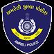Amreli Police by CONSCOR