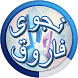 اغاني نجوى فاروق 2017 by devappmu