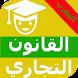 مدونة التجارة المغربية بدون نت by Dictionnaire offlin-Dictionary قاموس-معجم-رواية