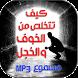 كيف تتخلص من الخوف و الخجل by Arabic Audio Books