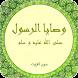 وصايا رسول الله بدون أنترنت by islamicdev