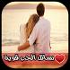 رسائل الحب الساخنة للعشاق by التطبيقات العربية الجديدة