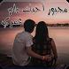 رواية مجبور أحبك دام عمري - كاملة الاجزاء