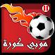 Iمموبي كوورة سبورت بث مباشر للمباريات I by Morocain Devo