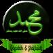 Qasidah & Sholawat Mp3 by amily corp
