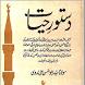 Dastoor-e-Hayat by SlimLogix