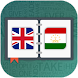 English to Tajikistan Dictionary by Echo Dict