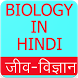 Biology in Hindi (जीव विज्ञान), Biology GK Hindi by MMSOFT