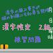 漢字の読み書きが脳の訓練にも効果を発揮! 漢字検定 2級 by inugawanwan