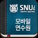 서울대 평생교육원 by snui