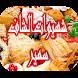 وصفات الطبخ شهيوات الشاف سمير by Themostapps