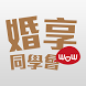 婚享同學會 Wedding Union by ESD Services Limited