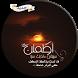 علمتني الدنيا by infinitydev