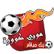 Iموبي كوورة شووت سبورت بث مباشر للمباريات I by Morocain Devo