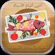 اطباق السمك لرمضان by Tizniti