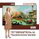 Аудиогид Пушкинский музей by IDDK