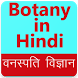 Botany in Hindi App, Botany GK in Hindi App by MMSOFT