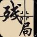 中國象棋 by lnblnb555