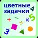 Цветные задачки by elbia_lab