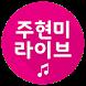 주현미 라이브 애창곡