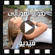 تركيب الصور في فيديو ودمجها مع الأغاني بدون أنترنت by تطبيقات عربية تعليمية 2018