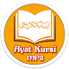 Ayat Kursi MP3 Offline by Barokah Studio