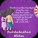Raksha Bhandhan Wishes by Daily Tools