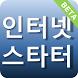 인터넷 스타터-Internet Starter by 규루창 컴퍼니
