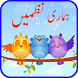 Kids Urdu Rhymes Best by Android Mobile Developer