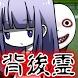 背後霊~いつも後ろに霊がいる【放置・育成】 by Inline planning Co., Ltd.